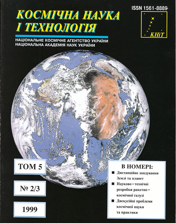 cover_1999-2-3