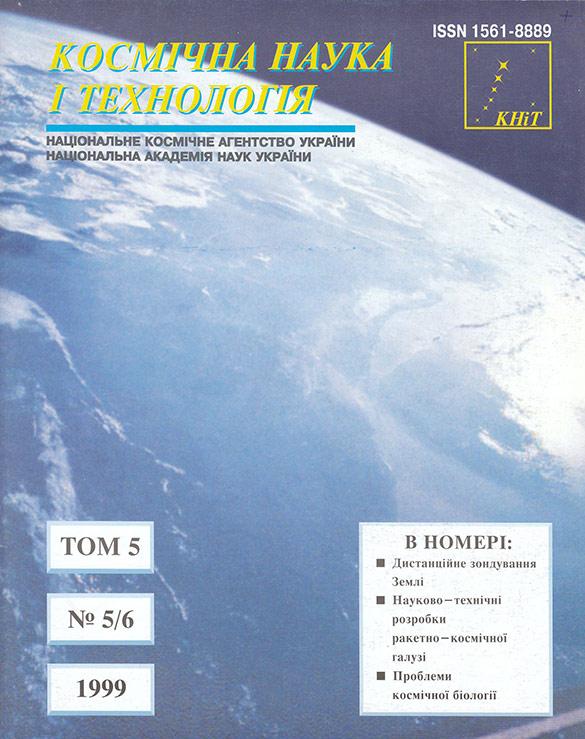 сщмук_1999-5-6