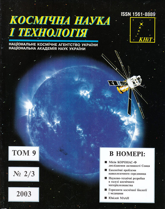 cover-2003-2-3
