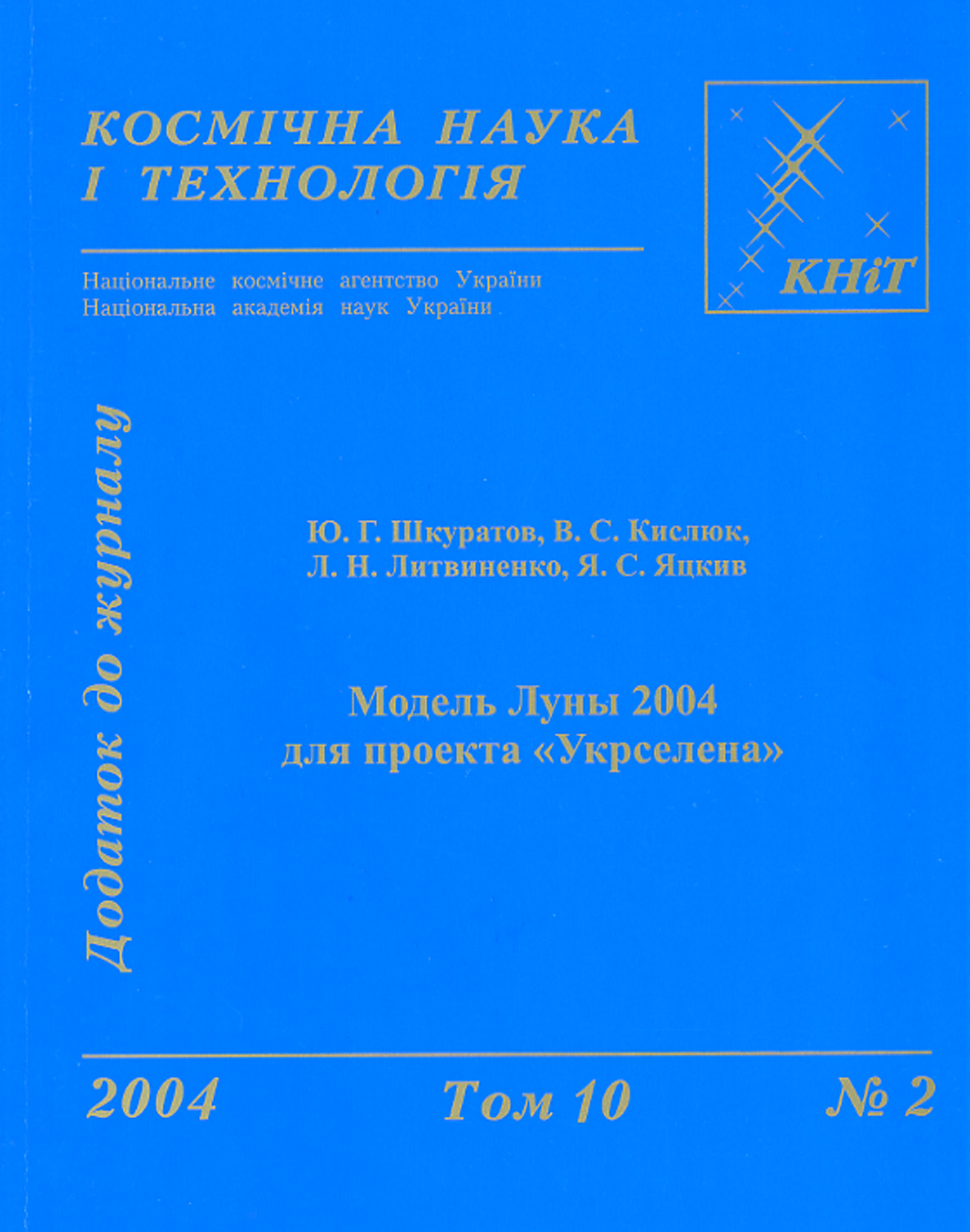 cover-2004-Supplement2
