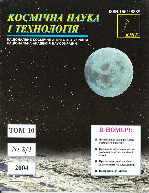 cover-2004-2-3