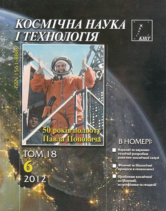 cover_2012-6