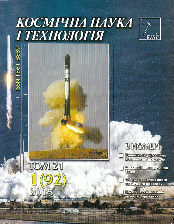 Kosm. nauka tehnol., cover_2015_1